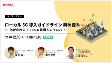 ローカル5G導入ガイドライン斜め読み